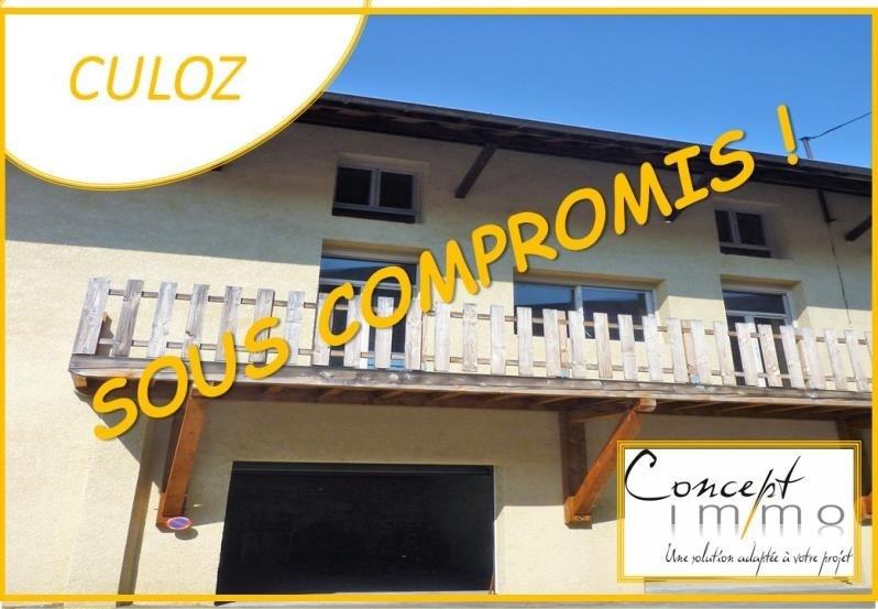 Vendita casa Culoz 74000€ - Fotografia 1